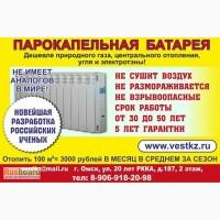 Парокапельное отопление, экономичное, обогреватель, нагреватель, батарея