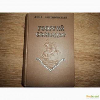 Книга Анна Антоновская «Георгий Саакадзе», Москва – 1950г