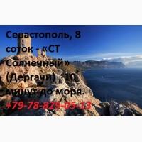 Участок у моря 8 соток Севастополь