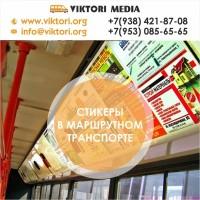 Реклама на стикерах в маршрутках Геленджика