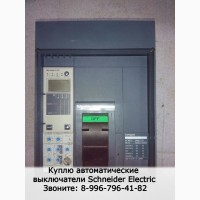 Куплю Автоматические выключатели Schneider Electric