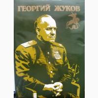 Книга фотоальбом Георгий Жуков