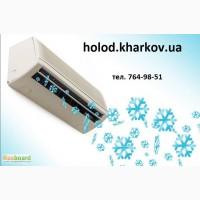 Купить кондиционер в Харькове с установкой