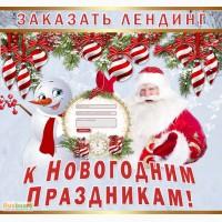 Заказ Продающих страниц, Лендингов к Новому году