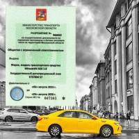 Лицензия такси срочно