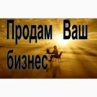 Что делать чтобы продать свой бизнес в Казани?