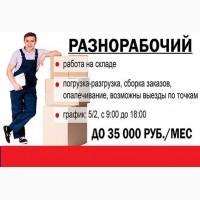 Работа-Подработка без опыта для всех с ежедневными выплатами