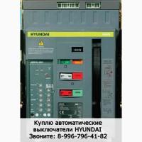 Куплю Автоматические выключатели Hyundai