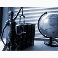 Услуги юриста организациям и гражданам