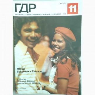 Журнал «ГДР» годовая подшивка 1975 год. 12 шт