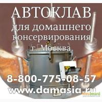 Автоклав инструкция