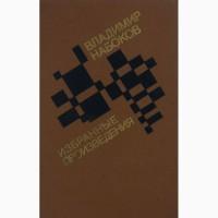 Продам книгу Владимира Набокова Избранные произведения