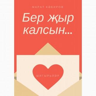 Татарча шигырьлэр - М. Кабиров