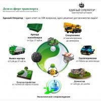 Круглосуточный вывоз мусора, Экология в Спб и ЛО