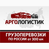 Грузоперевозки, переезды по городу, области и всей России