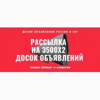 Размещение объявления на 3500 досок России и СНГ