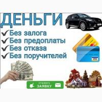 Без поручителей и вложений, кредит доступный каждому