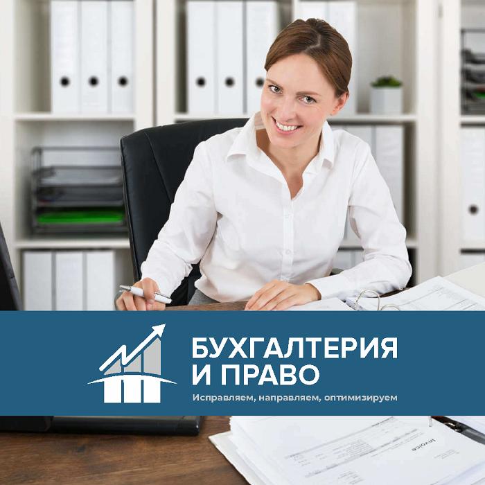Бухгалтерское обслуживание во владимире должностная инструкция няни