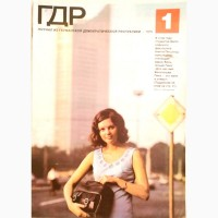 Журнал «ГДР» годовая подшивка 1976 год. 12 шт