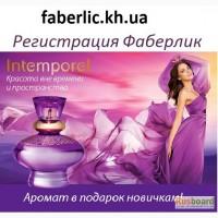 Стать представителем Faberlic
