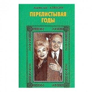 Продам книгу Анатолия Алексина Перелистывая годы