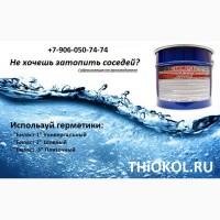 Тиоколовый герметик холодного отверждения Биласт