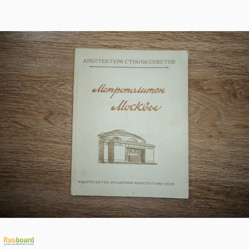 Книга Метрополитен Москвы, И.Е.Катцен и К.С.Рыжков, Москва1948 год