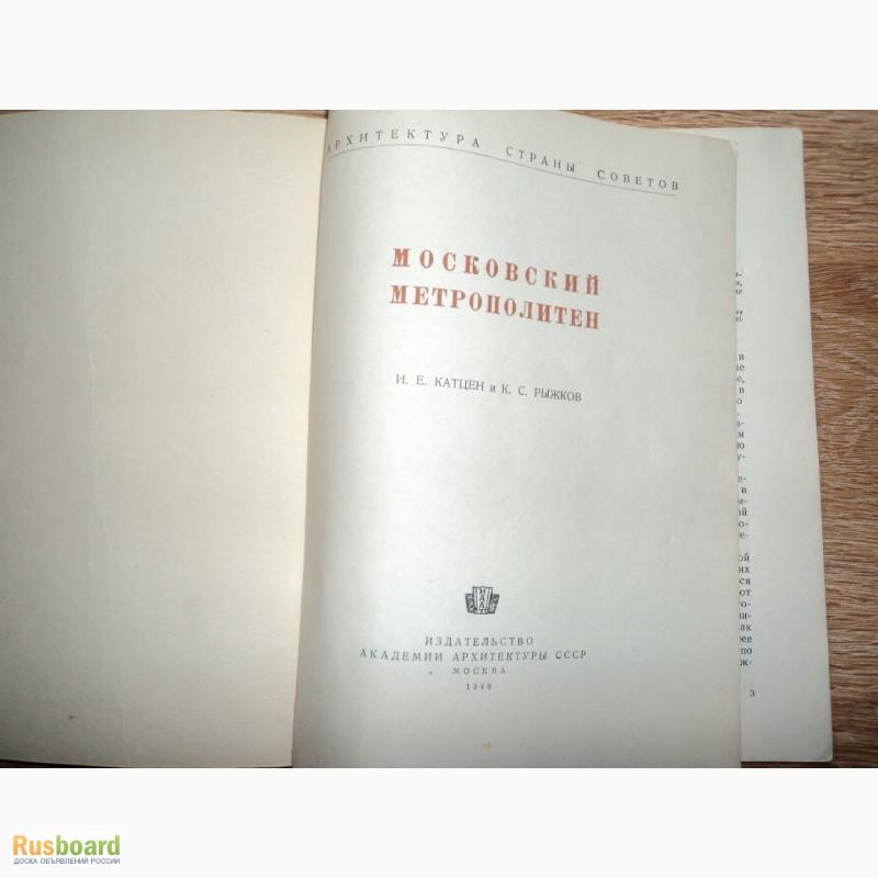 Фото 2. Книга Метрополитен Москвы, И.Е.Катцен и К.С.Рыжков, Москва1948 год