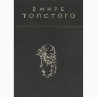 Продам уникальные книги о Льве Толстом