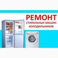 Качественный ремонт холодильников и стиральных машин