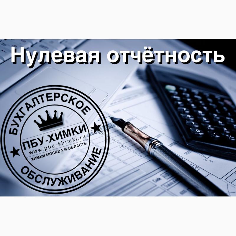 Бухгалтерские обслуживание в химках бухгалтерские услуги налоговый учет