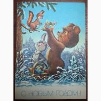 Открытка В. Зарубин С Новым Годом СССР 1991 (Оригинал)