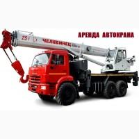 Аренда Автокранов от 16 до 50 тонн г. Кашира