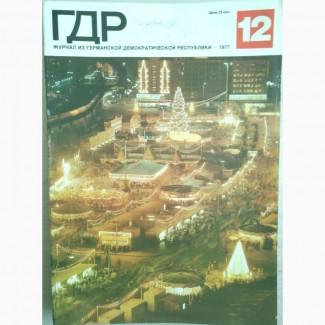 Журнал «ГДР» годовая подшивка 1977 год. 12 шт