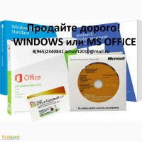 Куплю Microsoft Windows 7, 8.1, Office 2010, 2013, Server 2008, 2012