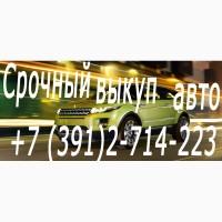 Выкуп авто в Красноярске. Скупка автошин и дисков. Моментальный расчет