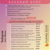 Продвижение Инстаграмм 3 дня БЕСПЛАТНО