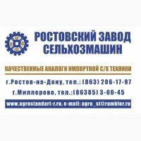 Ростовский завод сельхозмашин