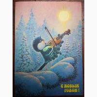 Открытка В. Зарубин С Новым Годом СССР 1991