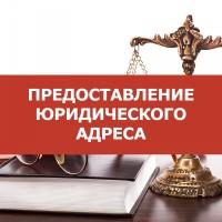 Юридический адрес от собственника для регистрации вашего бизнеса
