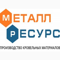 Металлочерепица в Екатеринбурге