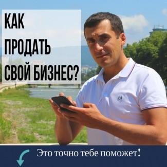 Как продать бизнес в Екатеринбурге? Эффективная продажа бизнеса