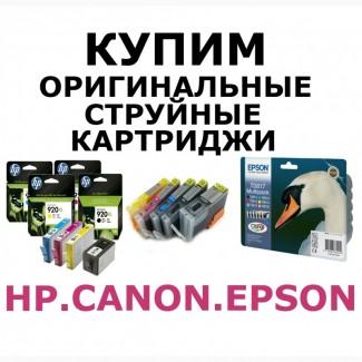 Купим оригинальные картриджи для принтеров HP, Canon, Epson, Brother