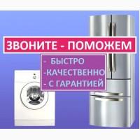 Ремонт холодильников, стиральных и посудомоечных машин