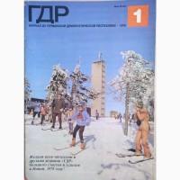 Журнал «ГДР» годовая подшивка 1978 год. 12 шт