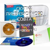Закупка программного обеспечения Microsoft!