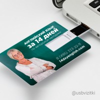Полноцветная печать на USB флешках-визитках