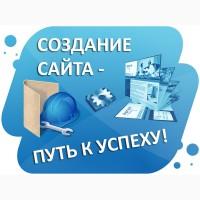 Создаём уникальные сайты от визиток до Интернет-магазинов