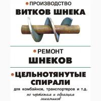 Шнековые Спирали и Витки Шнека Производство
