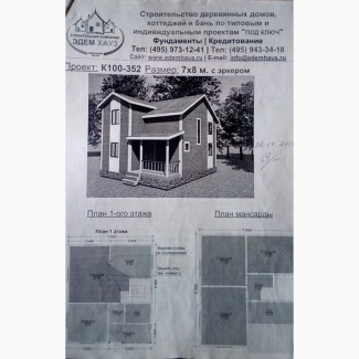 Продам дом 93 кв.м., п. Старый городок Одинцовский р-н